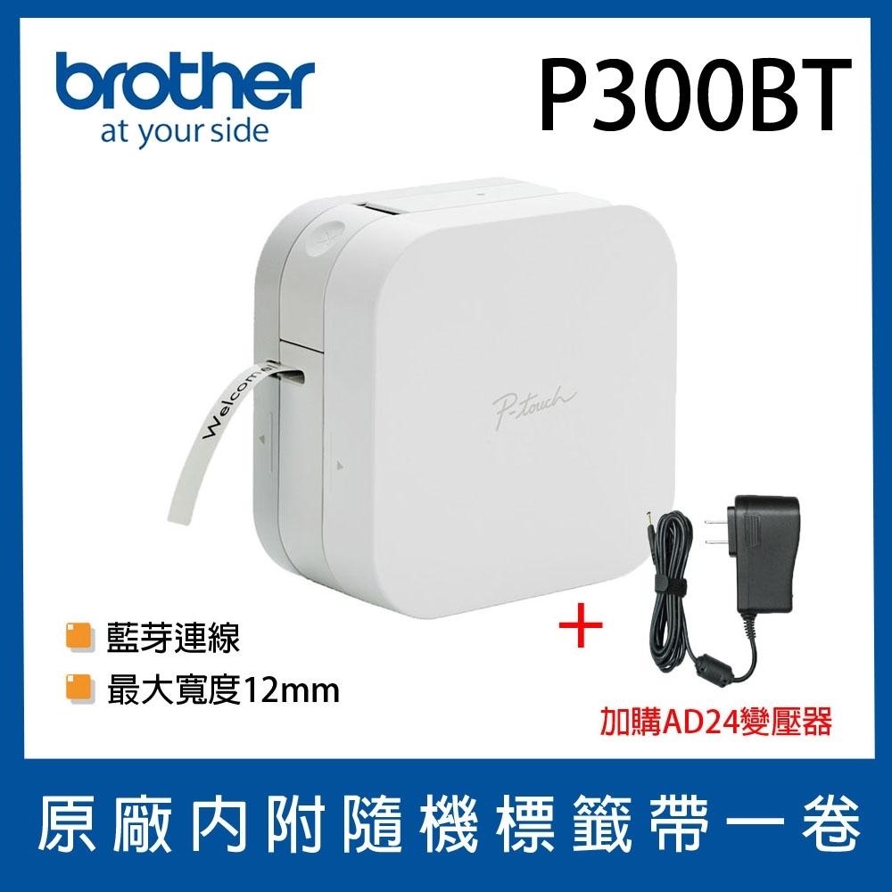 Brother PT-P300BT 智慧型手機專用藍芽標籤機+原廠AD-24變壓器