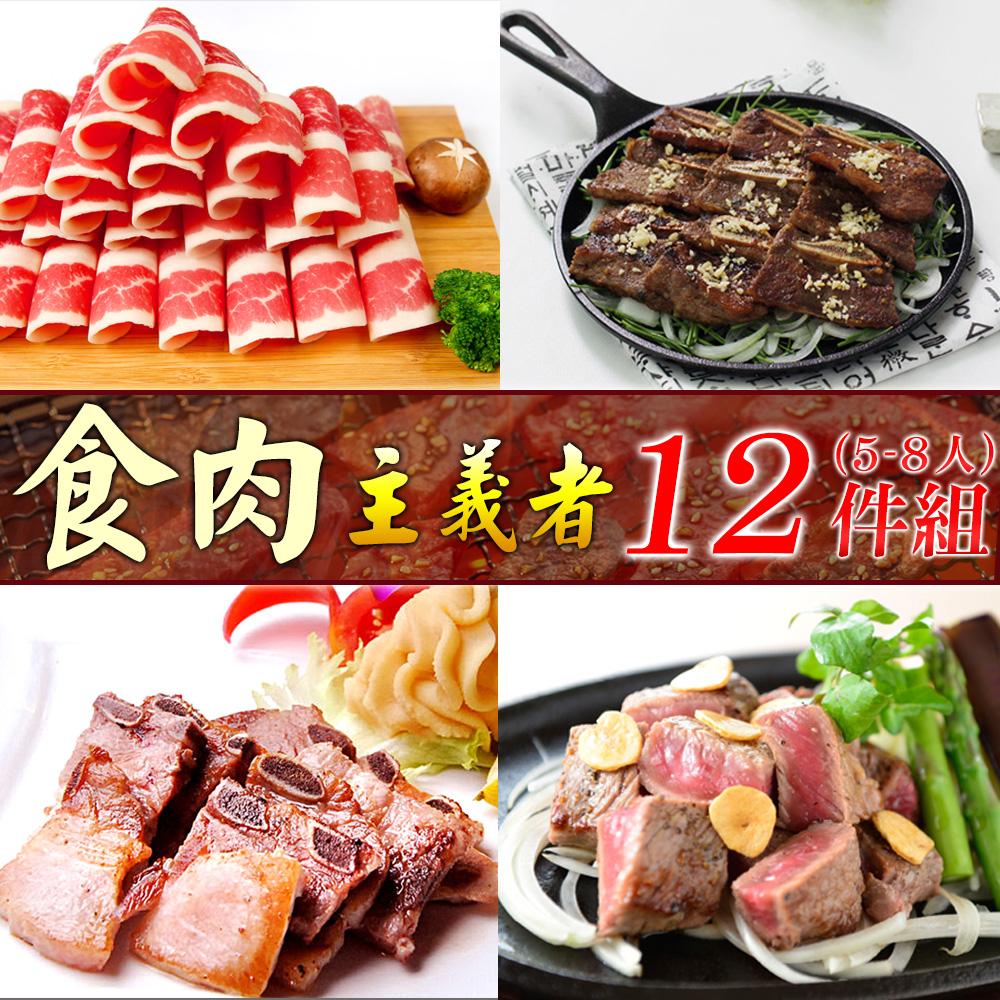 肉食主義者12件組(5-8人份)