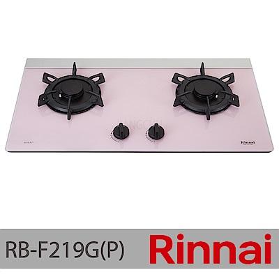 林內牌 RB-F219G(P) 晶亮粉強化玻璃LOTUS爐頭檯面式二口瓦斯爐