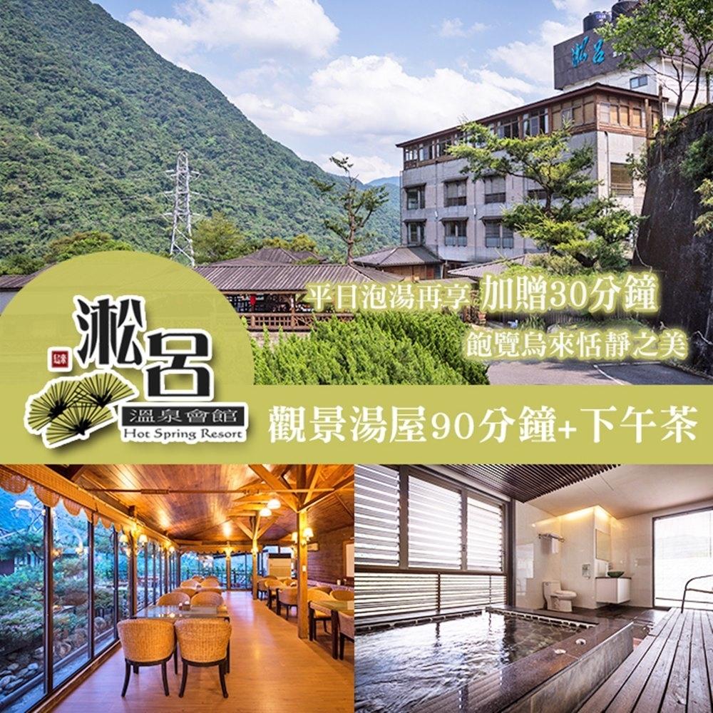 (烏來)淞呂溫泉會館-觀景湯屋90分鐘(平日加贈30分鐘)+下午茶