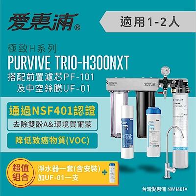 愛惠浦 PURVIVE Trio-H300NXT三道式淨水器+中空絲膜替換濾芯1支