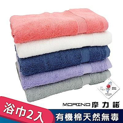 (超值2條組)有機棉歐系緞條浴巾 MORINO摩力諾