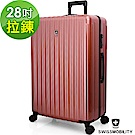SWISSMOBILITY瑞動 經典雙線28吋PC耐撞TSA海關鎖行李箱/旅行箱 (玫瑰)
