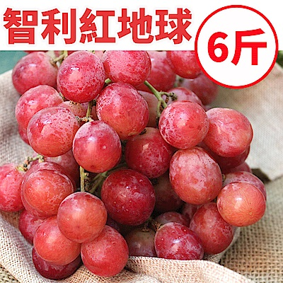 [甜露露]智利XL紅地球葡萄6斤禮盒
