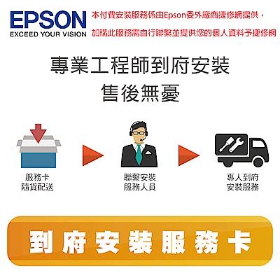 EPSON 到府安裝服務(指定地區:台北/新北/桃園/台中/台南/高雄/宜蘭/新竹)