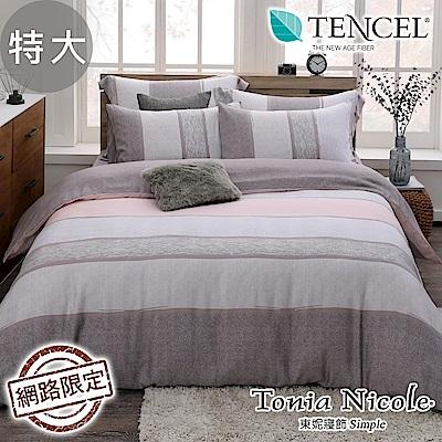 Tonia Nicole東妮寢飾 大地光譜100%萊賽爾天絲兩用被床包組(特大)
