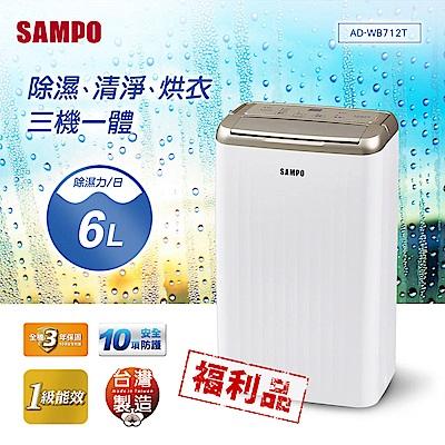 【超值限量福利品】SAMPO聲寶 6L空氣清淨除濕機(AD-WB712T)