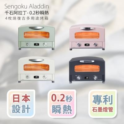 日本Sengoku Aladdin 千石阿拉丁「專利0.2秒瞬熱」多用途烤箱(內附烤盤)
