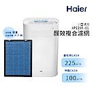 Haier 海爾 小H空氣清淨機-醛效複合濾網 AP225F-01