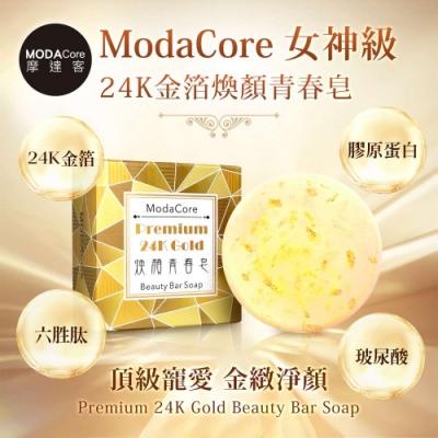 摩達客SKIN-女神級24K金箔煥顏青春皂 潔顏皂洗面皂美容皂 肌膚清潔保養
