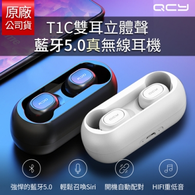 【Qcy】T2C雙耳立體聲藍牙5.0真無線耳機(TWS無線串接)(黑色)