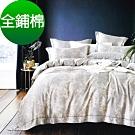 Saint Rose 新序 加大 頂級精緻 100%純天絲全鋪棉床包兩用被套四件組