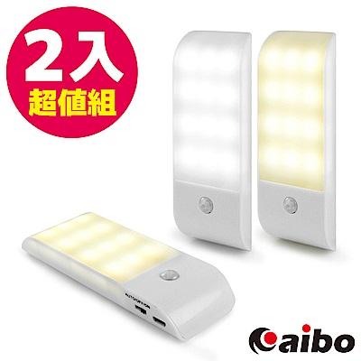 [時時樂限定] 2入組aibo USB充電式 迷你智能LED人體感應照明燈(LI-10)