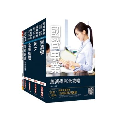 2019年經濟部[台電、中油、台水]新進職員甄試[企管類]套書 (S051E19-1)