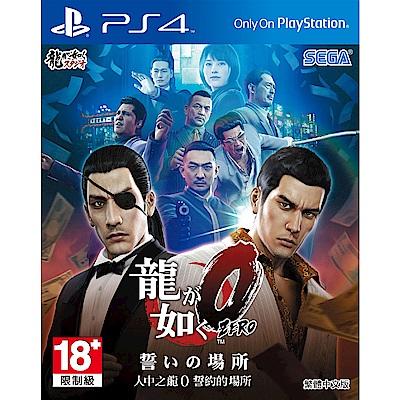 PS4 人中之龍0 誓約的場所(中文版)