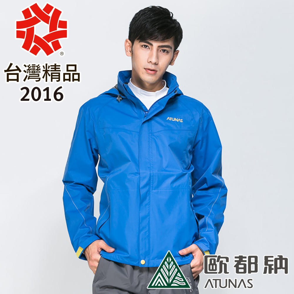 【ATUNAS 歐都納】男款綠森林超輕量防水防風透濕外套 A-G1401M 寶藍