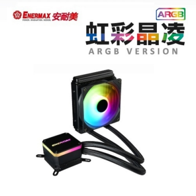 安耐美 虹彩晶凌 ELC-LMT120-ARGB LIQMAX III 水冷散熱器