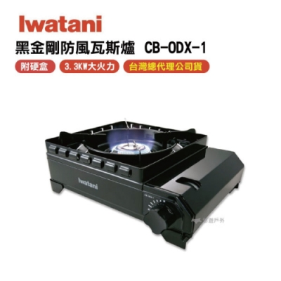 【iwatani岩谷】 黑岩谷瓦斯爐 CB-ODX-1