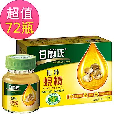 白蘭氏 旭沛蜆精72瓶超值組 (60ml6瓶/盒,共12盒)