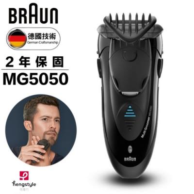 德國百靈BRAUN-型男造型電鬍刀MG5050