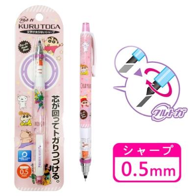 日本正版 蠟筆小新 旋轉 自動鉛筆 0.5mm 自動旋轉筆 野原新之助 102365
