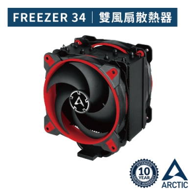 【ARCTIC】Freezer 34 eSports DUO CPU散熱器 紅