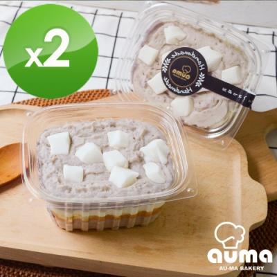 奧瑪烘焙 芋泥QQ盒子X2入
