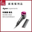 [限量福利品] Dyson戴森 Supersonic吹風機HD01桃紅色(順髮梳精裝版)