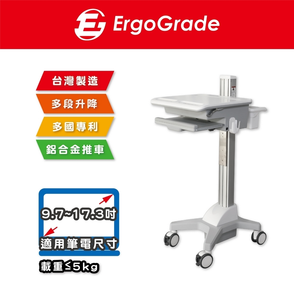 ErgoGrade 多功能筆電醫療推車(EGCNN02)/護理車/藥箱車/巡房車/螢幕推車/筆電推車/行動工作車