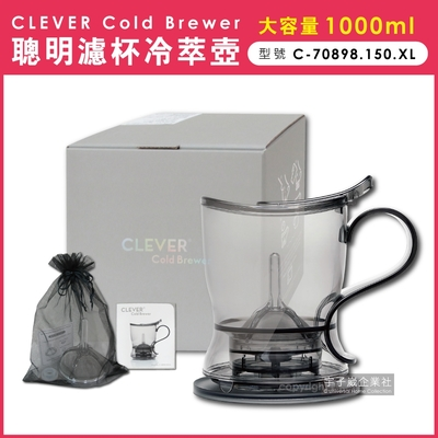 【Clever Dripper】聰明濾杯冷萃壺冷泡咖啡壺C-70898XL透明鐵灰色1000ml-速