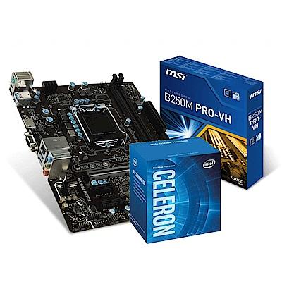 微星B250M PRO-VH +Intel G4900組合套餐