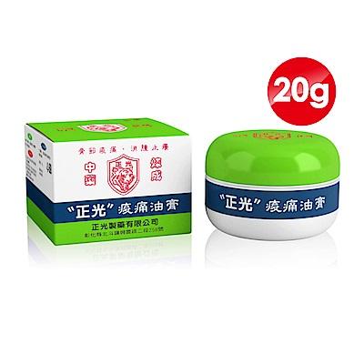 正光 痠痛油膏-20g