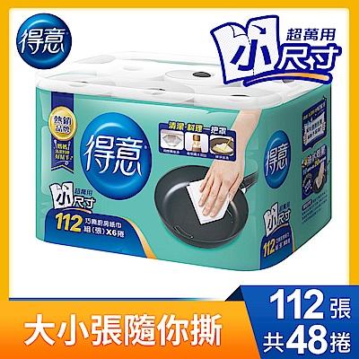 金得意巧撕廚房紙巾112組(張)x48捲/箱