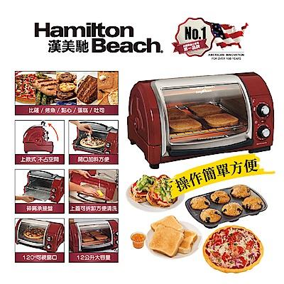 美國漢美馳 Hamilton Beach 健康12公升上掀式電烤箱 31337-TW
