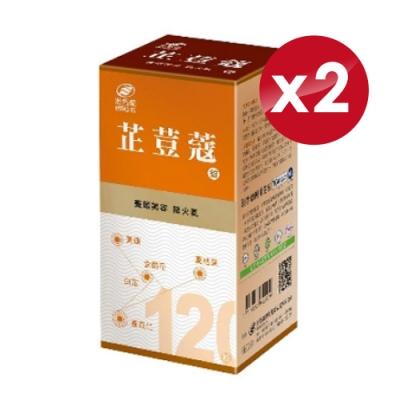 港香蘭 芷荳蔻 120粒X2盒