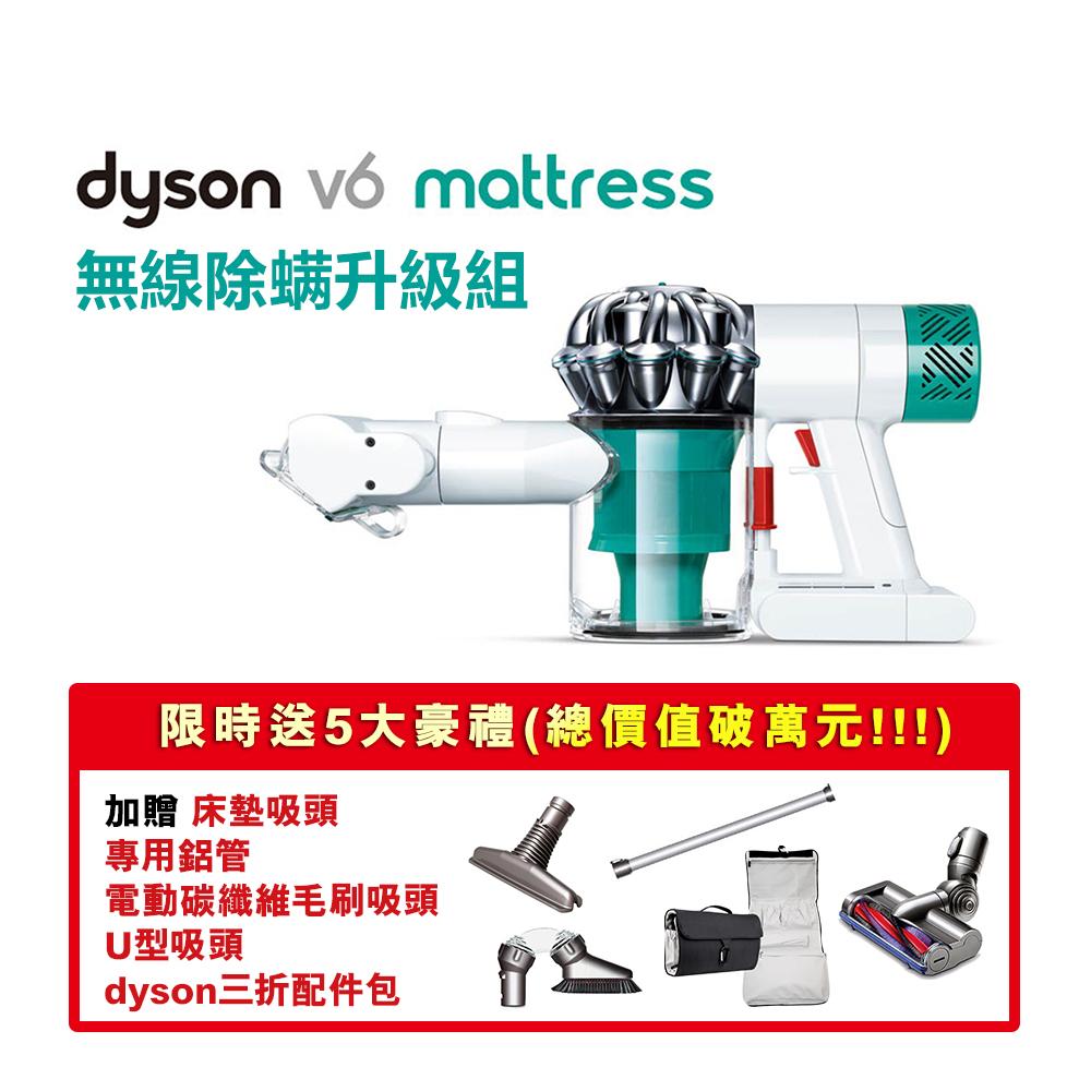 [熱銷推薦] Dyson V6 mattress 無線除塵蹣機升級組(加贈床墊吸頭)