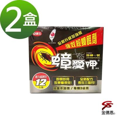 金德恩 安德生 蟑愛呷(12入/盒)x2盒