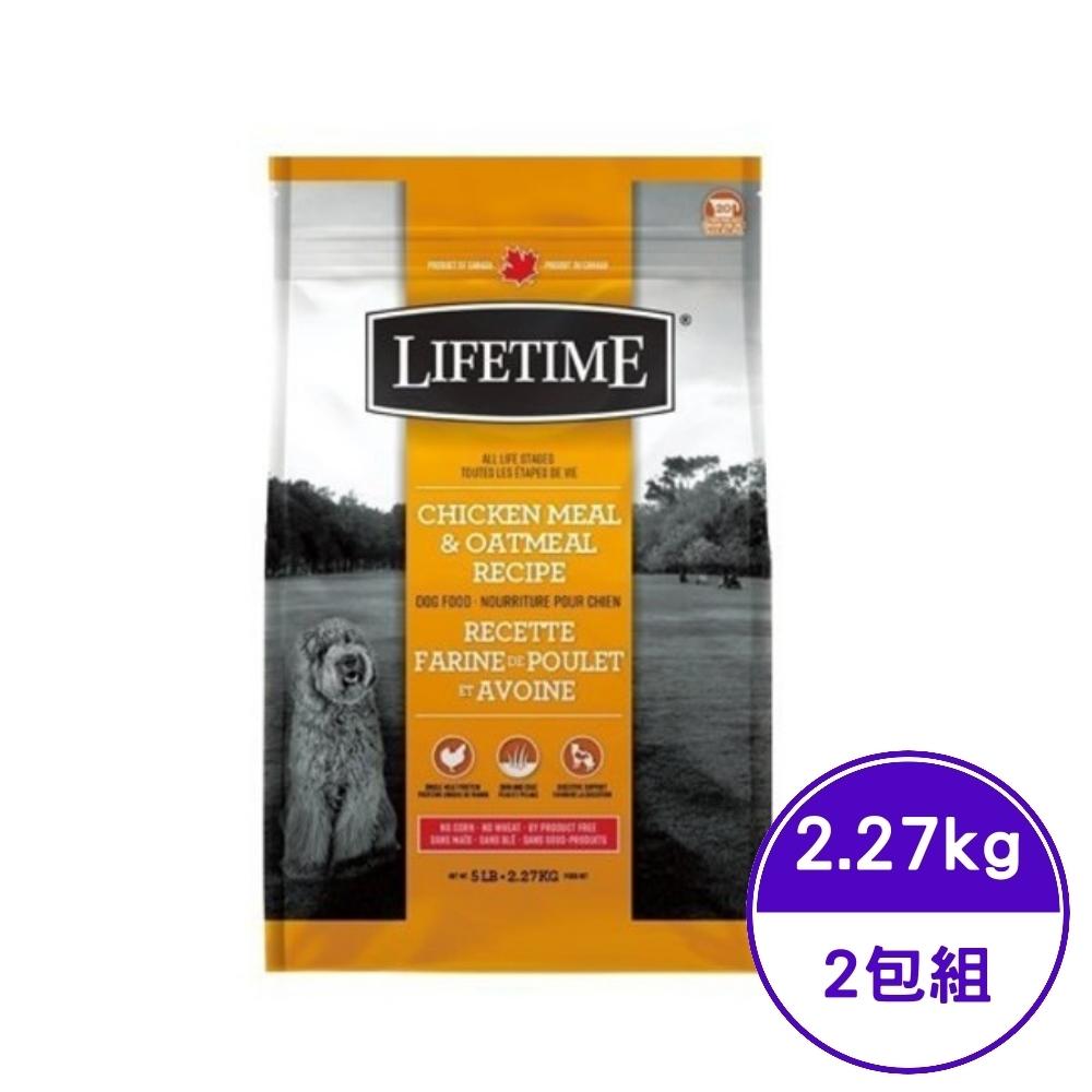 加拿大LIFETIME萊馥特-腸胃保健配方 (雞肉+燕麥) 全齡犬 5LB/2.27KG (2包組) (LTD7685)