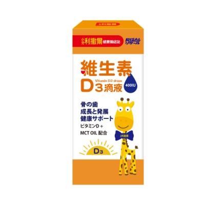 【小兒利撒爾】維生素D3滴液 15ml/瓶(專為兒童設計/增進鈣質吸收/孕哺媽咪寶寶維他命D3)