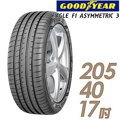 【GOODYEAR 固特異】F1A3-205/40/17吋輪胎_高性能頂級輪胎