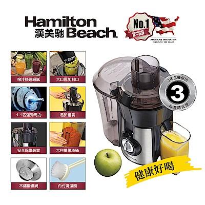 美國漢美馳 Hamilton Beach 高纖萃取蔬果榨汁機