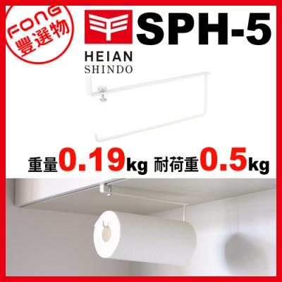 【FONG 豐選物】HEIAN SHINDO 平安伸銅 (SPH-5 Spluce系列 櫥櫃廚房紙巾架)