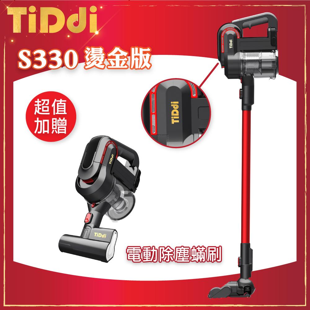 TiDdi(鈦敵)燙金版氣旋式除蹣吸塵器S330(贈電動除蹣床刷 全套豪華組)