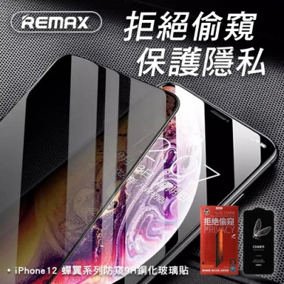 【REMAX】iPhone12/iPhone12 Pro 6.1吋 蟬翼系列防窺9H鋼化玻璃保護貼