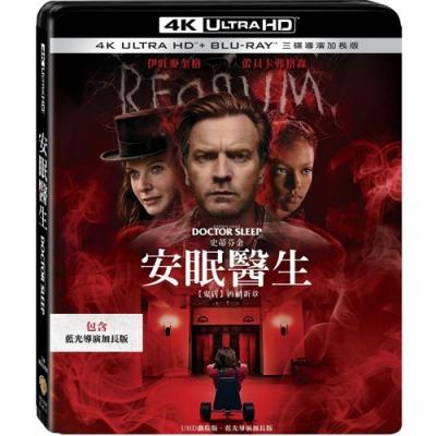 安眠醫生 4K UHD+BD 三碟導演加長版