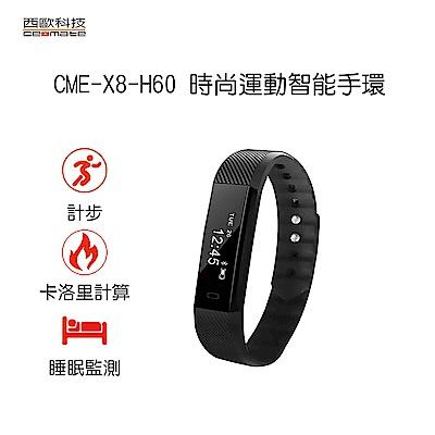 西歐科技時尚運動智能手環CME-X8-H60鋼琴黑