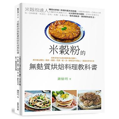 無麩質米穀粉烘焙料理教科書