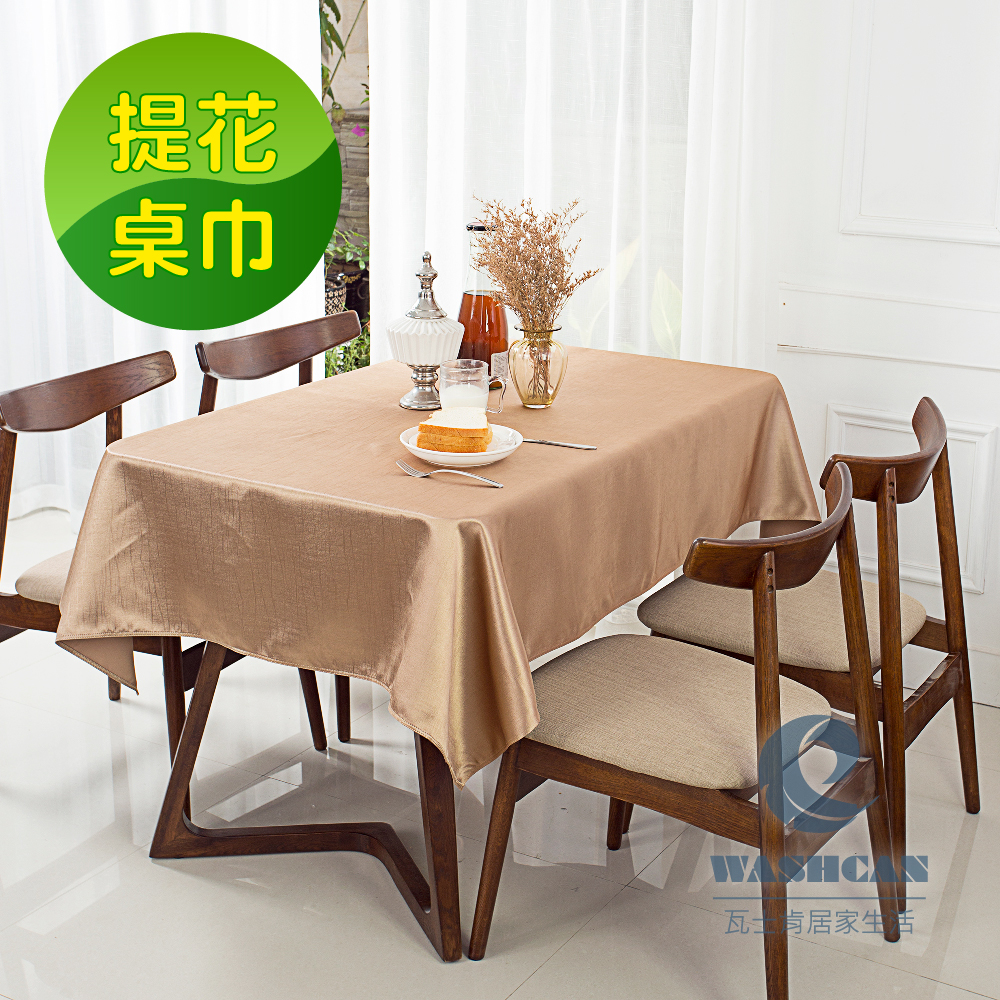 Washcan瓦士肯 輕奢提花桌巾 馬德里-香檳 120*170cm