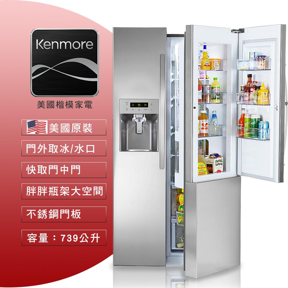 【美國楷模Kenmore】739L 定頻2門對開電冰箱 - 不鏽鋼 51833