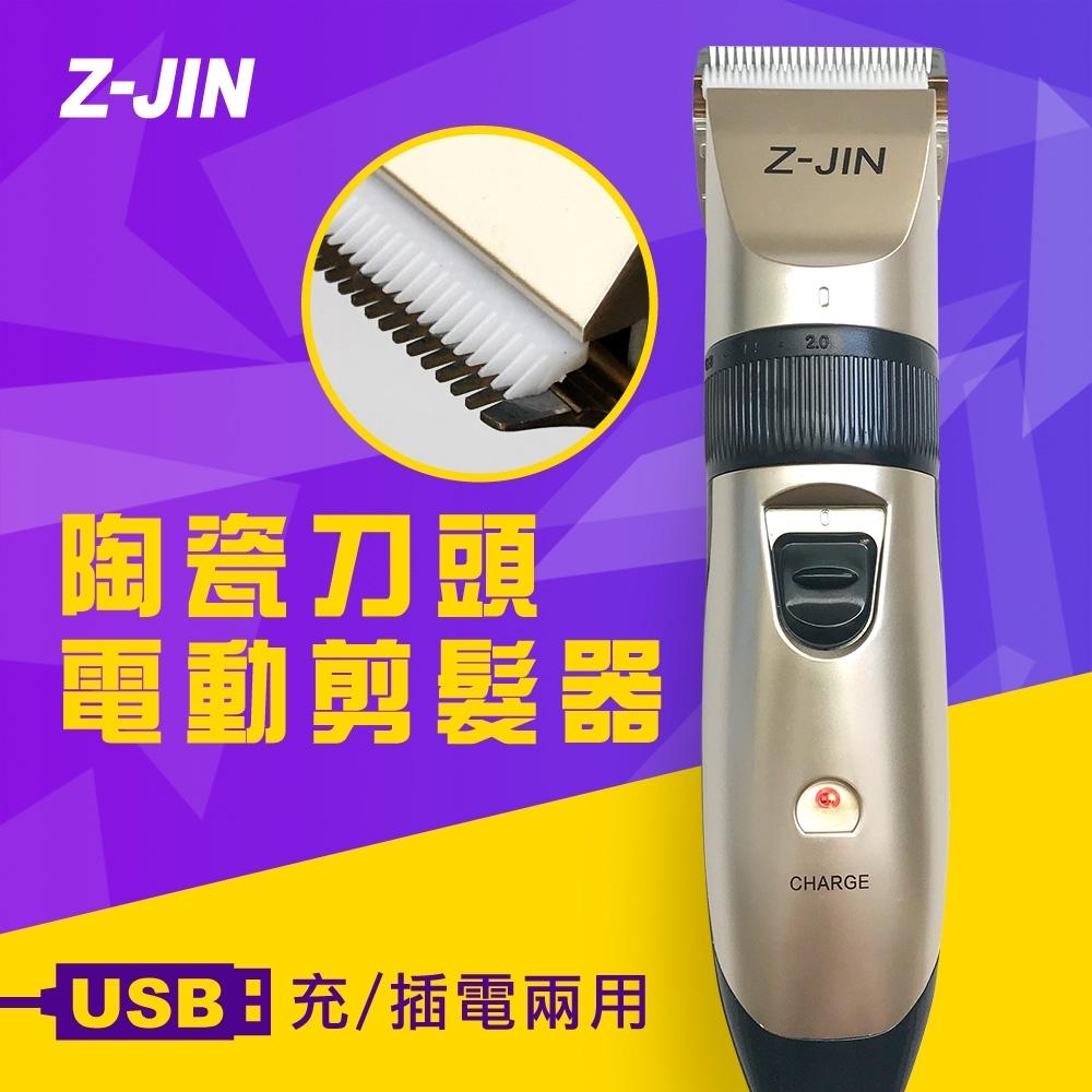 Z-JIN USB充/插電兩用電動剪髮器(顏色隨機)